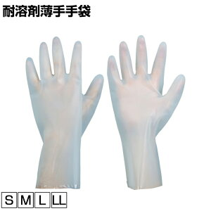 TRUSCO 耐溶剤薄手手袋 トラスコ 作業グローブ 作業手袋 手袋 作業用 軍手 業務用手袋 グローブ TYGP