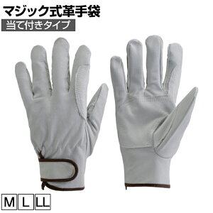 TRUSCO マジック式革手袋 当て付きタイプ トラスコ 作業グローブ 作業手袋 手袋 作業用 軍手 業務用手袋 グローブ TYK-718