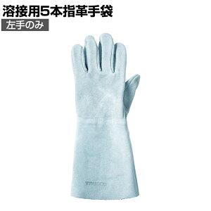 TRUSCO 溶接用5本指革手袋 左手のみ トラスコ 作業グローブ 作業手袋 手袋 作業用 軍手 業務用手袋 グローブ TYK-T5-LT