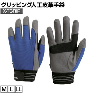 TRUSCO グリッピング人工皮革手袋 X-TGRIP スタンダード X-TGRIP-S