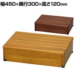 ウェルファン 木製玄関台 45W-30-1段 玄関 踏み台 木 踏み台 木製 転倒防止 ステップ 踏み台 ステップ 木製 介護用品