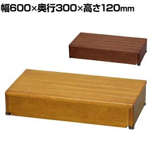ウェルファン 木製玄関台 60W-30-1段 玄関 踏み台 木 踏み台 木製 転倒防止 ステップ 踏み台 ステップ 木製 介護用品