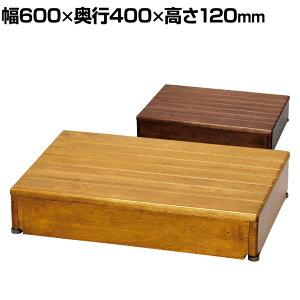 ウェルファン 木製玄関台 60W-40-1段 玄関 踏み台 木 踏み台 木製 転倒防止 ステップ 踏み台 ステップ 木製 介護用品
