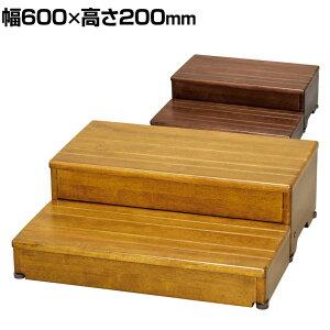 ウェルファン 木製玄関台 60W-30-2段 玄関 踏み台 木 踏み台 木製 転倒防止 ステップ 踏み台 ステップ 木製 介護用品