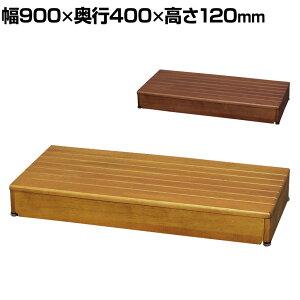 ウェルファン 木製玄関台 90W-40-1段 玄関 踏み台 木 踏み台 木製 転倒防止 ステップ 踏み台 ステップ 木製 介護用品