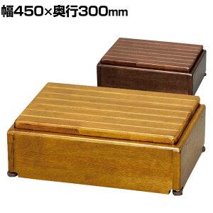 ウェルファン 木製玄関台 S45W-30-1段 玄関 踏み台 木 踏み台 木製 転倒防止 ステップ 踏み台 ステップ 木製 介護用品