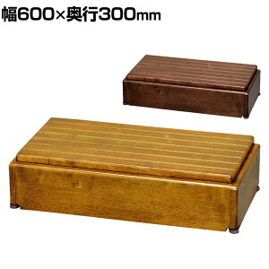 ウェルファン 木製玄関台 S60W-30-1段 玄関 踏み台 木 踏み台 木製 転倒防止 ステップ 踏み台 ステップ 木製 介護用品