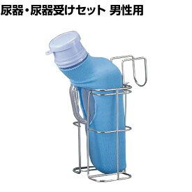 ウェルファン 尿器と尿器受けセット 男性用 介護用品 尿瓶 排尿器 介護 しびん 寝床 トイレ 排泄ケア シニア 老人 高齢者