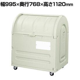 ウェルファン エコランドステーションボックス(キャスター付き)500C 業務用 大型 ゴミ箱 ごみステーション 屋外 大容量 アパート マンション