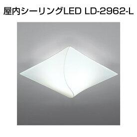シーリング 屋内シーリングLED LD-2962-L 白