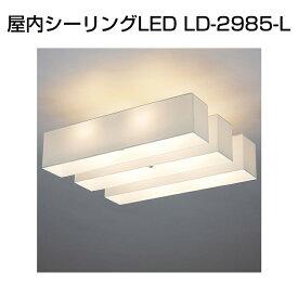 シーリング 屋内シーリングLED LD-2985-L オフホワイト