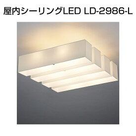 シーリング 屋内シーリングLED LD-2986-L オフホワイト