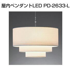 ペンダント 屋内ペンダントLED PD-2633-L 白