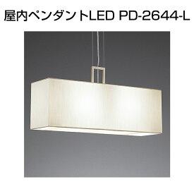 ペンダント 屋内ペンダントLED PD-2644-L 白