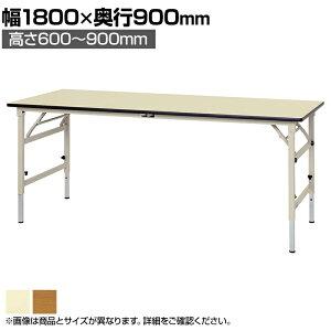 山金工業 ワークテーブル 折りたたみ テーブル 作業台 高さ調整タイプ ポリエステル天板 STPA-1890 幅1800×奥行900×高さ600〜900mm作業テーブル 作業机 折りたたみテーブル ワークベンチ 折りたた