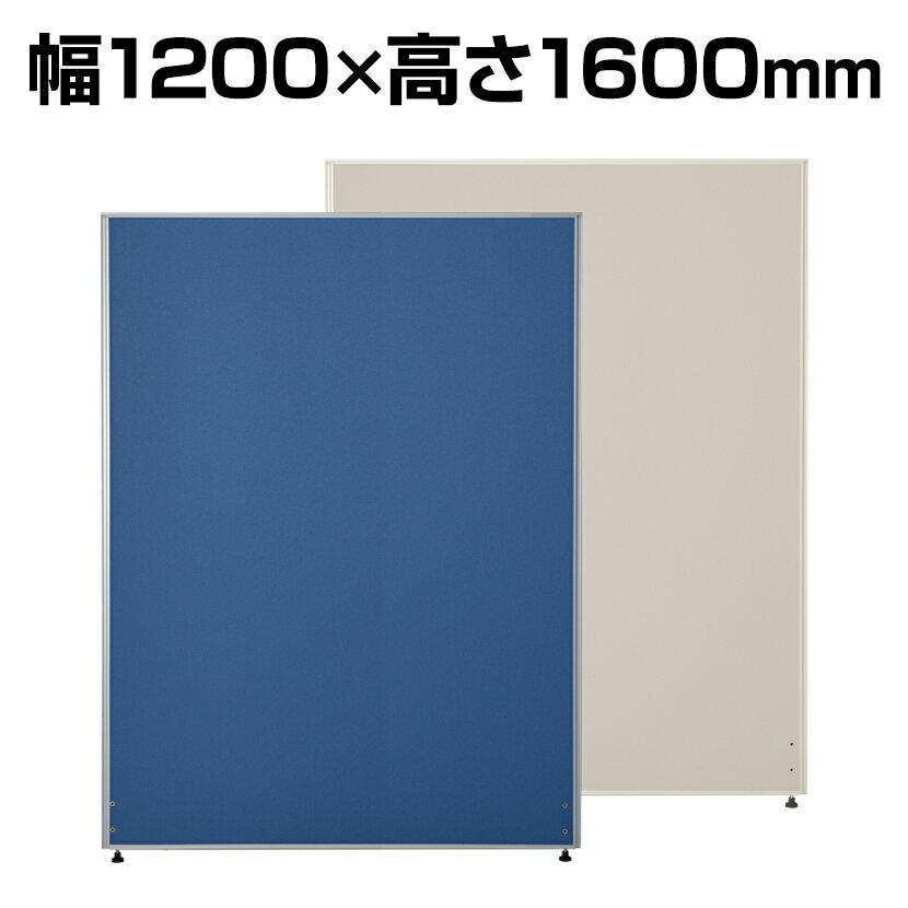 パーテーション 間仕切り 幅1200×高さ1600mm ブルー ライトグレー ローパーテーション 会議 パテーション パーティション パーテション パネル オフィス 事務所 衝立 ついたて おしゃれ パネル つい立 partition screen 幅120cm 高さ160cm 別途安定脚必要