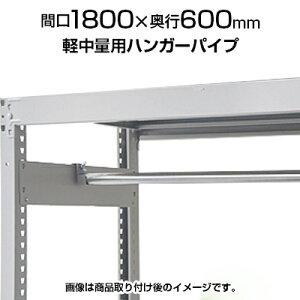 軽中量用KRS用 ハンガーパイプ 幅1800×奥行600