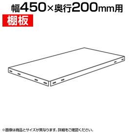 スチールラック スリムラック用追加棚板/幅450×奥行200