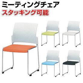【日本製】ミーティングチェア スタッキングチェア 1脚 ループ脚 NI-FC-88V激安 チェア 会議イス 会議用チェア 椅子 会議用椅子 会議椅子 会議室 イス 業務用 仕事用 オフィス おしゃれ スタックチェア 積める