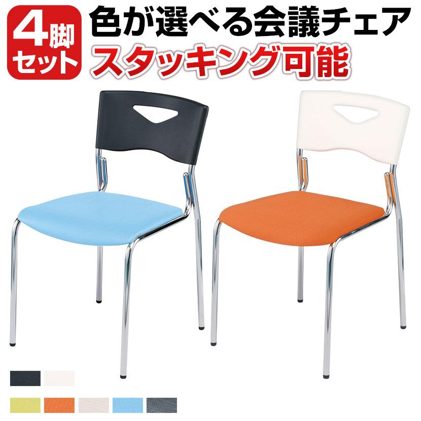 【日本製】【4脚セット】ミーティングチェア スタッキングチェア 4脚 NI-FCS-90 激安 チェア 会議イス 会議用チェア 椅子 会議用椅子 会議椅子 会議室 イス 業務用 仕事用 オフィス おしゃれ スタックチェア 積める