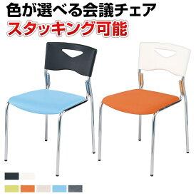【日本製】ミーティングチェア スタッキングチェア 1脚 NI-FCS-90 激安 チェア 会議イス 会議用チェア 椅子 会議用椅子 会議椅子 会議室 イス 業務用 仕事用 オフィス おしゃれ スタックチェア 積める
