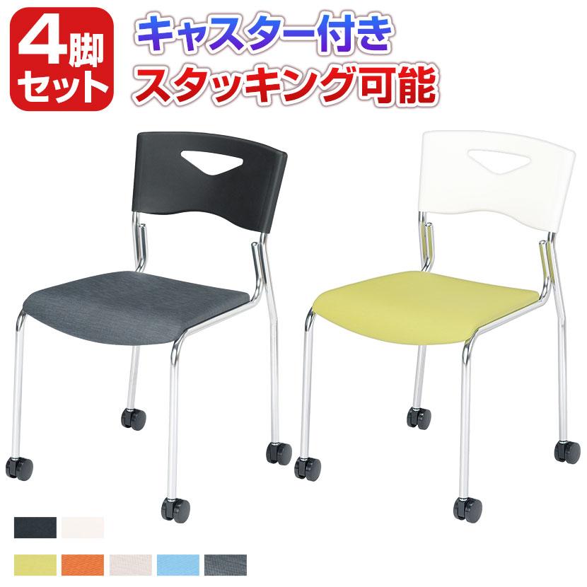 【日本製】【4脚セット】ミーティングチェア スタッキングチェア キャスター付き 4脚 NI-FCS-90C 激安 チェア 会議イス 会議用チェア 椅子 会議用椅子 会議椅子 会議室 イス 業務用 仕事用 オフィス スタックチェア 積める キャスター脚