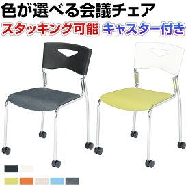 【日本製】ミーティングチェア スタッキングチェア キャスター付き 1脚 NI-FCS-90C 激安 チェア 会議イス 会議用チェア 椅子 会議用椅子 会議椅子 会議室 イス 業務用 仕事用 オフィス スタックチェア 積める キャスター脚