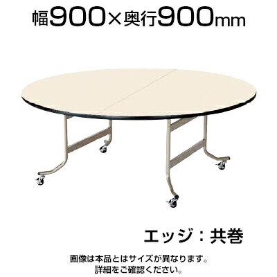 フライトテーブル/丸型/直径900mm 共巻/OS-900RT 【ローズ チーク アイボリー】 会議テーブル ミーティングテーブル 会議用テーブル 会議机 会議室 折り畳み イベント 円形 【丸型】