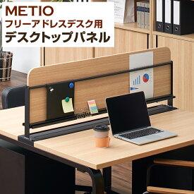 【法人様限定】[メティオフリーアドレスデスク用]デスクトップパネル 間仕切り 幅1200mm用