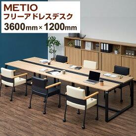【法人様限定】メティオ フリーアドレスデスク 配線ボックス付き ミーティングテーブル 会議用テーブル 幅3600×奥行1200×高さ720mmテーブル おしゃれ フリーデスク 3600