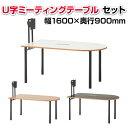 【法人様限定】U型ミーティングテーブル2 モニタースタンドセット 会議用テーブル 半楕円型 配線ボックス付き 幅1600…