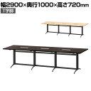 【法人様限定】大型 会議用テーブル T字脚 2900×1000mm 配線ボックス付き フリーアドレスデスク オフィスデスク 事務…