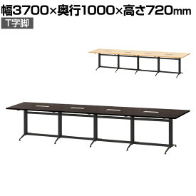 【法人様限定】大型 会議用テーブル T字脚 3700×1000mm 配線ボックス付き フリーアドレスデスク オフィスデスク 事務机 会議テーブル ミーティングテーブル 会議机 会議室 会議デスク 打ち合わせ 商談 幅370cm