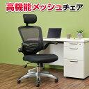 【法人様限定】ウィズ2 アームアップチェア オフィスチェア 肘付き 可動肘 椅子 幅660×奥行730×高さ1130〜1210mm シ…