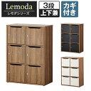 【法人様限定】レモダ 木製メールロッカー 6人用 2列3段 上置き・下置き兼用 扉付き 書庫 収納棚 鍵付き 棚板付き 幅8…