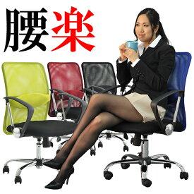 【法人様限定】 オフィスチェア デスクチェア メッシュ 腰当て 肘付き キャスター付き 高さ調節 腰楽 ローバック パソコンチェア メッシュチェア 事務椅子 ワークチェア チェア 椅子 オフィス オフィス家具 【d_chair】