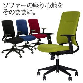 【法人様限定】 オフィスチェア 布張り ロッキング機能 高さ調整 高耐久 レプロ2 可動肘 ヘッドレストなし チェア パソコンチェア デスクチェア 椅子 イス チェアー 事務椅子 学習チェア 学習椅子 事務イス 腰痛対策 3色 事務用 ワークチェア PCチェア office chair