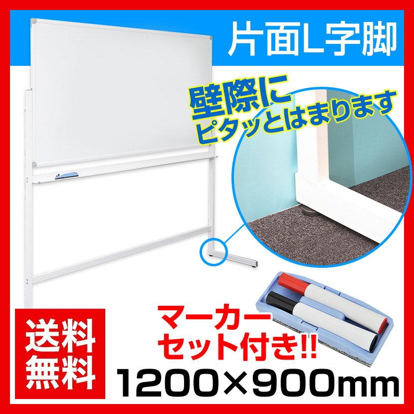 ホワイトボード 脚付き 片面 1200×900mm 横型 L字脚 固定式 マグネット対応 アルミ枠 OC-WB1290L 1200 120cm 白板 whiteboard ウォール スチール マグネットボード 壁際 L脚 掲示板 無地 激安 足付き 1200 900 ホワイトボード