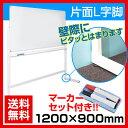 ホワイトボード 脚付き 片面 1200×900mm 横型 L字脚 固定式 マグネット対応 アルミ枠 OC-WB1290L 1200 120cm 白板 white...
