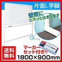 ホワイトボード 脚付き 片面 1800×900mm 横型 L字脚 固定式 マグネット対応 アルミ枠 OC-WB1890L 1800 180cm 白板 white...