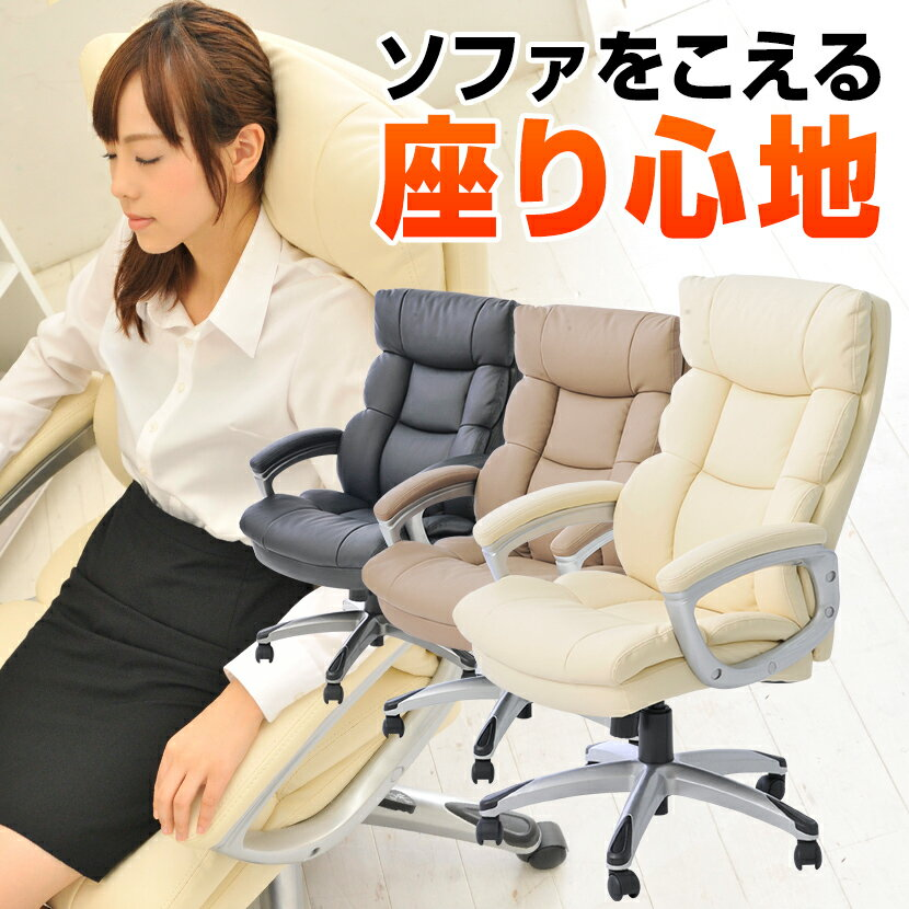ソファチェア オフィスチェア ハイバック ラクシア デスクチェア パソコンチェア 事務椅子 社長椅子 ワークチェア レザー 合成皮革 肘付き ロッキング機能 高さ調整機能 肘掛け 社長椅子 イス 学習椅子 学習チェア