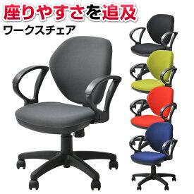 【法人様限定】長時間のお仕事にも最適! オフィスチェア WORKS CHAIR 肘付き 布張り ロッキング 上下昇降 キャスター肘掛け 事務椅子 パソコンチェア デスクチェア 学習チェア 学習椅子 イス 椅子 腰痛対策 オフィスチェアー