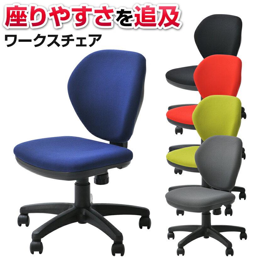 【法人様限定】オフィスチェア デスクチェア 布張り ロッキング 高さ調節 キャスター付き ワークスチェア 事務椅子 パソコンチェア 学習チェア 学習椅子 椅子 チェア イス オフィス家具 WORKS CHAIR 椅子 腰痛対策 疲れにくい