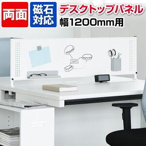 【法人様限定】デスクトップパネル ホワイトボードパネル 幅1200用 マグネット対応マグネットトレー2個 マグネットペントレー2個付きデスクパネル ホワイトボード 机 デスク つくえ 間仕切