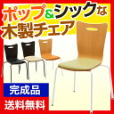 【完成品】会議用チェア スタッキングチェア アメーボ ミーティングチェア プライウッドチェア チェア 椅子 イス 会議…