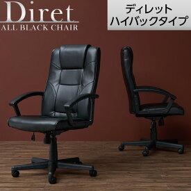 【法人様限定】 レザーチェア ディレット ハイバック 肘付き ロッキング機能 上下昇降 ブラックオフィスチェア レザー 合成皮革 肘掛け パソコンチェア デスクチェア 事務椅子 いす エグゼクティブチェア マネージメントチェア