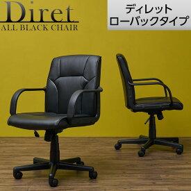 【法人様限定】 レザーチェア ディレット ローバック 肘付き ロッキング機能 上下昇降 ブラックオフィスチェア レザー 合成皮革 肘掛け パソコンチェア デスクチェア 事務椅子 いす エグゼクティブチェア マネージメントチェア