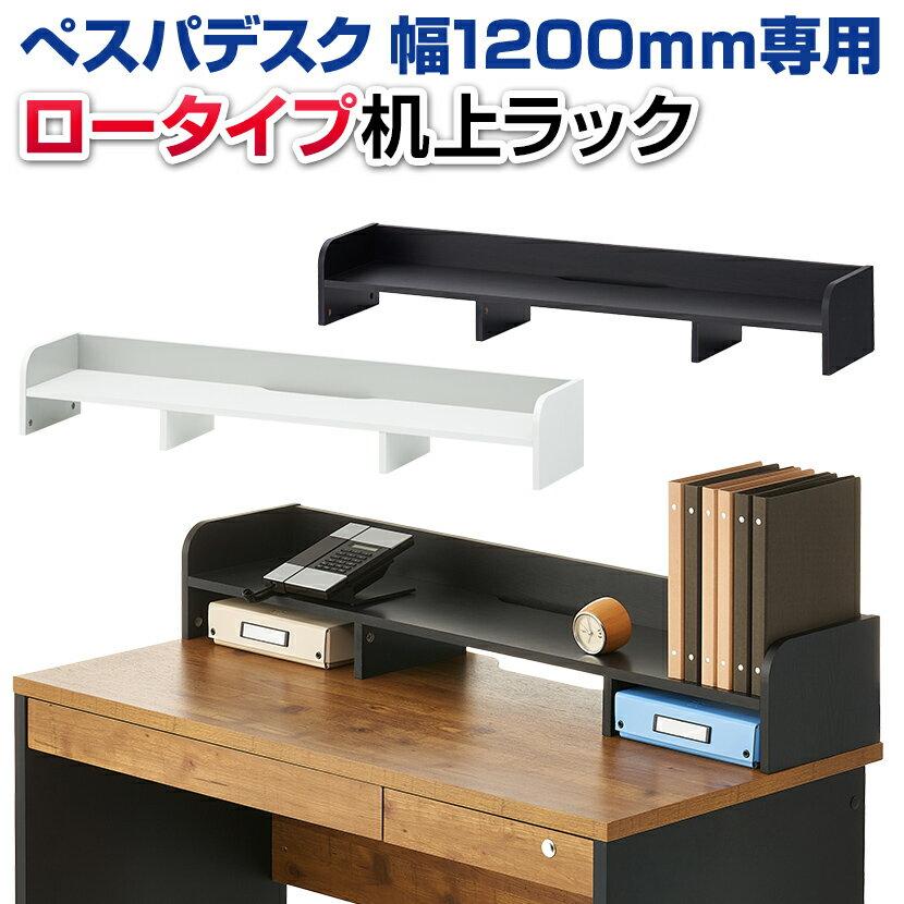 【法人様限定】ぺスパ デスク幅1200mm用 木製机上ラック ロータイプ 配線機能付き 【ホワイト×グレー】