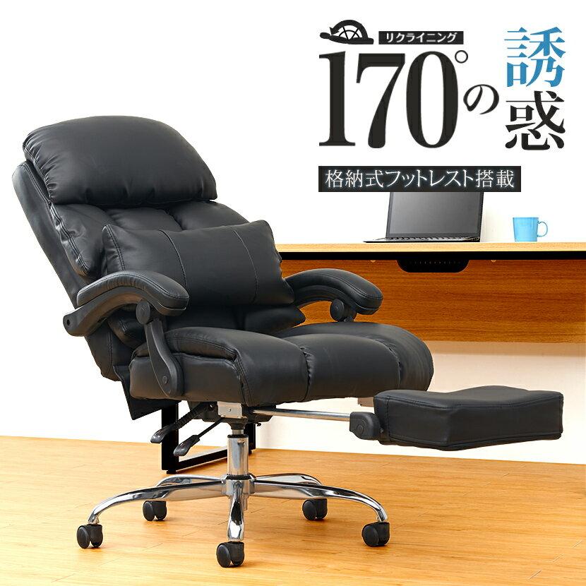 【法人様限定】 オフィスチェア リクライニング オットマン一体型 肘付き ハイバック レザーチェア ヴィーガ ブラッククッション付き オットマン付き オットマン内蔵 レザー リクライニングチェア パソコンチェア デスクチェア 昼寝 疲れにくい 椅子 チェア office chair