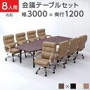 【法人様限定】【8人用 会議セット】会議用テーブル 3000×1200 + ソファーチェア ハイバック ラクシア【8脚セット】…